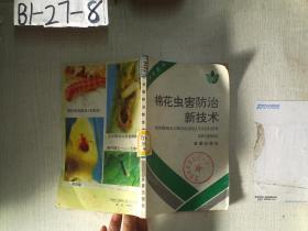 棉花虫害防治新技术