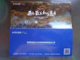 陕西黄河壶口瀑布风景区游览全景图 2020年 16开折页 壶口瀑布春夏秋冬精美图片。