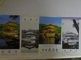 4种日本金阁寺游览折页 90-00年代 16开折页 日英中文版 金阁寺位于日本京都市北区,是一座临济宗相国寺派的寺院,日本室町时代最具代表性的名园。