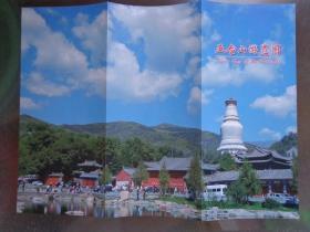 五台山游览图 2021年 16开独版 台怀寺庙群游览图