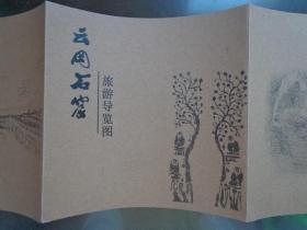 云冈石窟旅游导览图 手绘版 2021年 64开折叠 云冈石窟开凿与北魏和平初年,位于山西省大同市城西等武州山南麓。