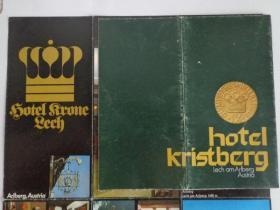 奥地利两城市酒店折页(莱赫克朗酒店、 列西克里斯特贝里酒店) 80年代