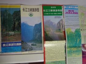4种长江和三峡旅游图 90年代