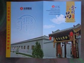 宝源老醋坊 2021年 8开折页 宝源坊位于山西省清徐县,始建于明朝宣德三年。传统酿造工艺实景图片。