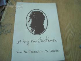 Ludwig van Beethoven 《Das Heiligenstädter Testament》贝多芬1802年亲笔信——《圣城遗书》(又译海利根施塔德遗书) 1996年 32开9页 英文版 贝多芬手迹原稿(德文),英文翻译。贝多芬手稿在奥地利维也纳海利根施塔特遗嘱屋展出。附参观指南。封底盖纪念馆纪念章一枚。