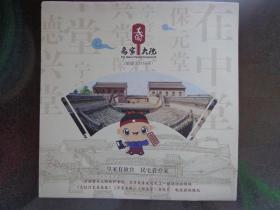 乔家大院 2021年 4开折页 位于山西省晋中市祁县,始建于清乾隆二十年。在中堂、保元堂、德兴堂、宁守堂、花园等图文介绍。