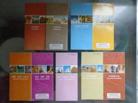 5种印度旅游指南 00年代 4开折页 印度佛教圣地、世界文化遗产,印度德里、阿格拉、斋普尔旅游指南,印度拉贾斯坦旅游指南,印度音乐、舞蹈、电影、购物、饮食、高尔夫,印度的101种乐趣。