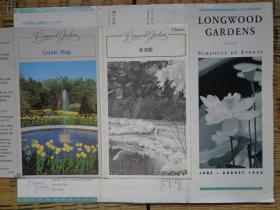 3种美国长木公园游览折页 1991-1995年 8开 中、英文版 长木公园温室平面图