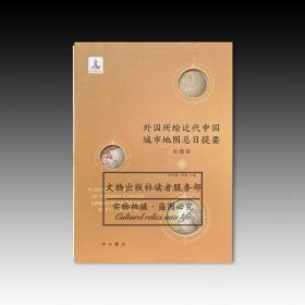 外国所绘近代中国城市地图总目提要(彩图版)