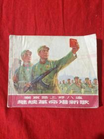[连环画] 南京路上好八连--继续革命谱新歌