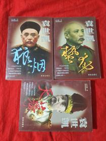 袁世凯 全3册:狼烟 蛰龙 天幕