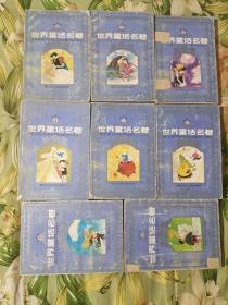 世界童话名著连环画 1-8全