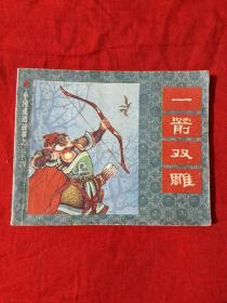 中国成语故事之(三十四)一箭双雕