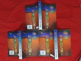 中国知青回忆录 ;3册全,(1968——1979)
