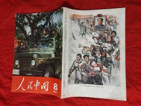 文革印刷品;《人民中国》1967年8月号。封面、封底、封一、封二。共四页。【日文版】画面精美 文革色彩突出