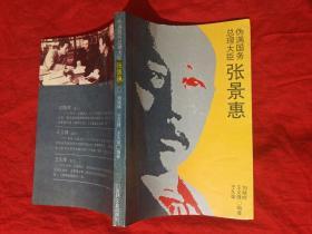 《伪满国务总理大臣张景惠》1991年1版1印 印6千册