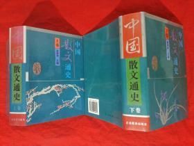 中国散文通史【上下卷 印数仅800册 精装本 私藏品好】