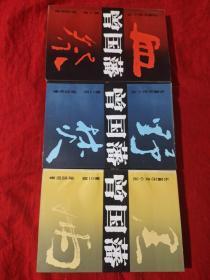 曾国藩(全三部):血祭 野焚 黑雨