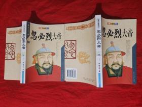 中国大皇帝书系:忽必烈大帝(上、下册)