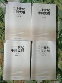 二十世纪中国史纲【全4卷】