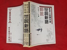 轶事小说译本选 世说新语译注(一版一印 印2500册)