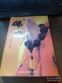 佛珠(彩图版)