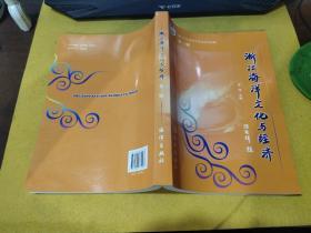 浙江海洋文化与经济3