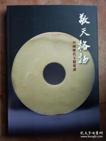 【顺丰快递】敬天格物 中国历代玉器导读