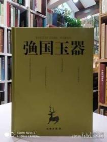 【顺丰包邮】(弓鱼)国玉器 西周玉器(全新正版)