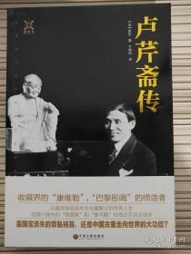 卢芹斋传+ 2006年  文物拍卖大典  (二册合售)