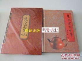 朱泥壶的世界、朱泥宝记(二册合售 原版)