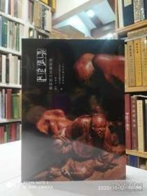 【顺丰包邮】疁城仙工-明清嘉定竹刻特展(全新正版) 塑封