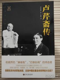 卢芹斋传+  2013年 文物拍卖大典(塑封) 2册合售  顺丰包邮