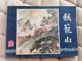 三国之四十四—铁笼山(85版)