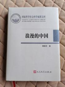 浪漫的中国:性别视角下激进主义思潮与文学(1890~1940)
