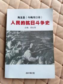 海龙县(今梅河口市)人民的抗日斗争史(钤印本 )