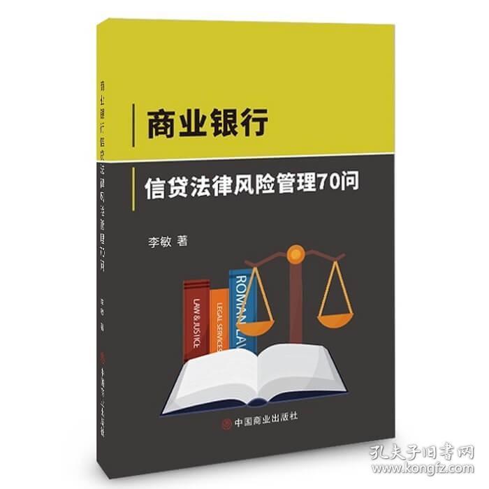 商业银行信贷法律风险管理 70 问 / 李敏著