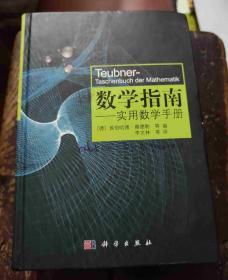 数学指南:实用数学手册