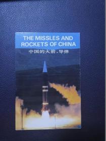 明信片《中国的火箭、导弹》10张全