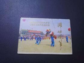 老明信片《潍坊风筝》12张全。第五届潍坊国际风筝会、全国第三届风筝邀请赛【1988】