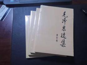 《毛泽东选集》1-4卷   91版