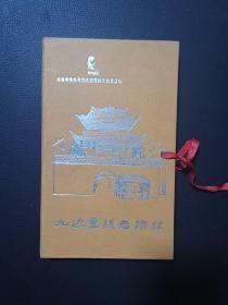 陕西省榆林市旅游纪念《陕北婆姨·陕西省榆林市信天游剪纸文化艺术馆》