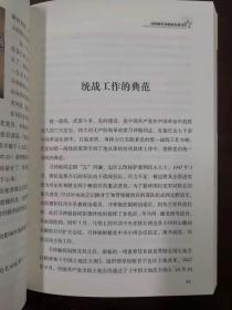 《富平红色故事》