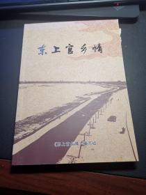 《东上官乡情》陕西省渭南市富平县原东上官乡