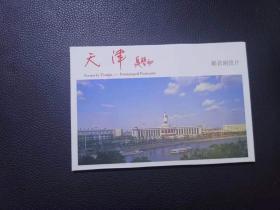 邮资明信片《天津》10张全