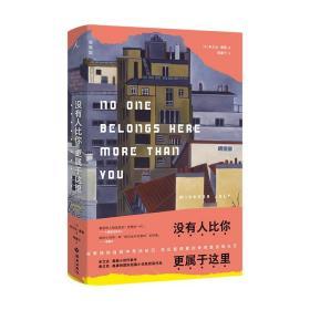 【正版】没有人比你更属于这里 [美]米兰达·裘丽 16篇幽默感伤没有套路的情感故事 译者周嘉宁精心修订译文 文学小说书