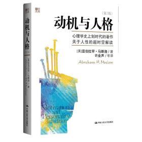 【正版】心理学2本套装:路西法效应 动机与人格