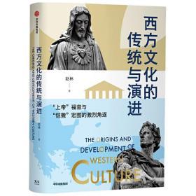 【正版】西方文化的传统与演进 赵林