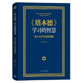 【正版】《塔木德》学习的智慧:犹太式学习法的精髓 精装