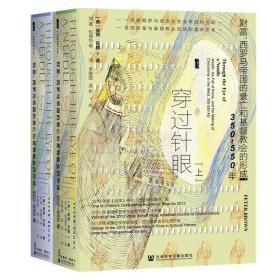 【正版】甲骨文丛书:穿过针眼(上下精装)[美]彼得·布朗